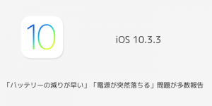 【iPhone】iOS 10.3.3で「バッテリーの減りが早い」「電源が突然落ちる」問題が多数報告