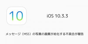 【iPhone】「このAppはiOS 11では動作しません」の意味と対処法について