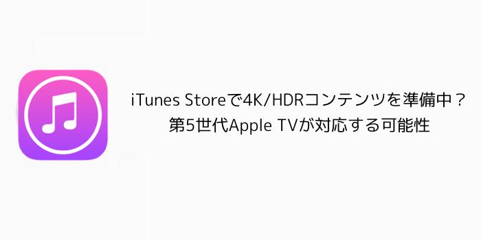 【Apple TV】iTunes Storeで4K/HDRコンテンツを準備中?第5世代Apple TVが対応する可能性