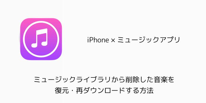 【iPhone】ミュージックライブラリから削除した音楽を復元・再ダウンロードする方法