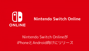 【Nintendo Switch Online】「メンテナンス中」が終わるのはいつ?について