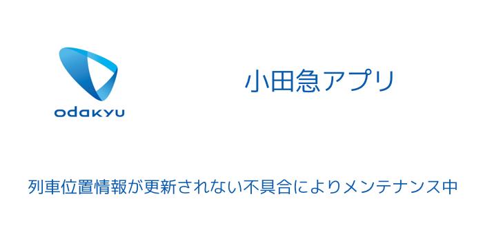 【不具合】小田急アプリが列車位置情報が更新されない不具合によりメンテナンス中
