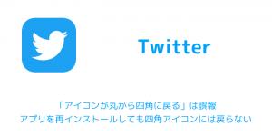 【Twitter】「アイコンが丸から四角に戻る」は誤報 アプリを再インストールしても四角アイコンには戻らない