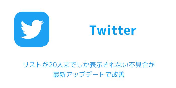 【Twitter】リストが20人までしか表示されない不具合が最新アップデートで改善