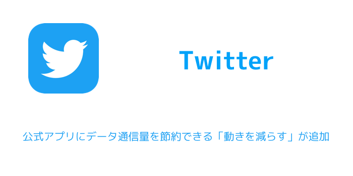 【Twitter】公式アプリにデータ通信量を節約できる「動きを減らす」が追加