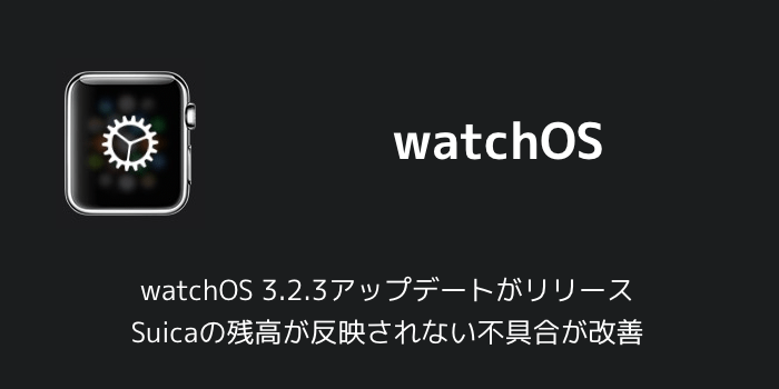 watchOS_20170720 (2)