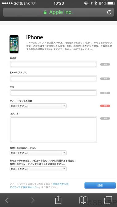 1_apple_feedback_20170804