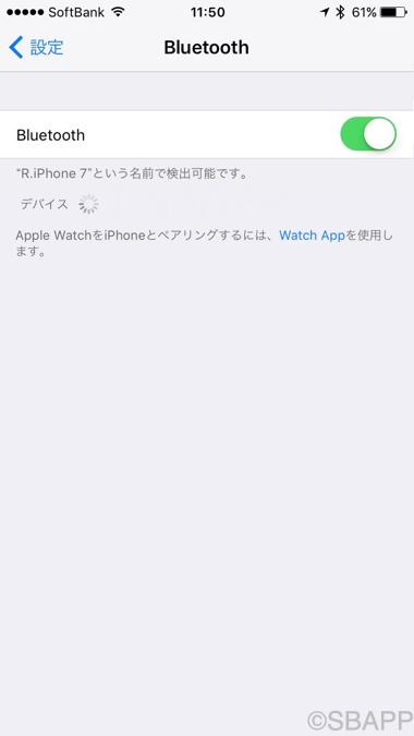 Bluetoothデバイスが「ぐるぐる表示」のまま検出されない。