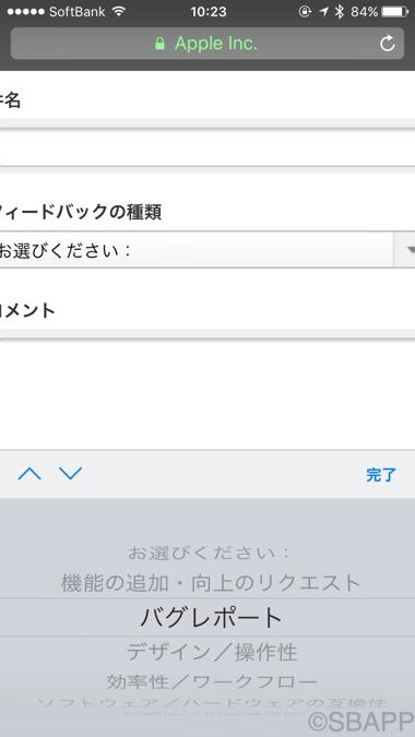 2_apple_feedback_20170804.