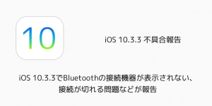 【iPhone】iOS 10.3.3でBluetoothの接続機器が表示されない、接続が切れる問題などが報告