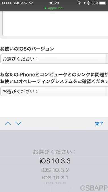 3_apple_feedback_20170804.