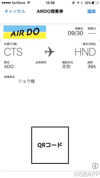 4_AIRDO_20170826_up (1)