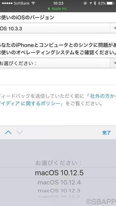 4_apple_feedback_20170804.