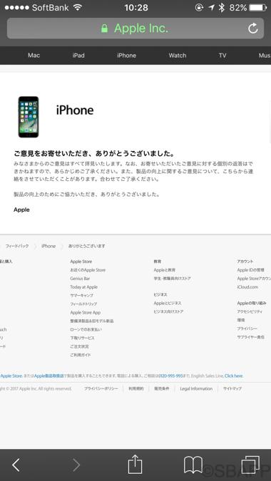 5_apple_feedback_20170804.