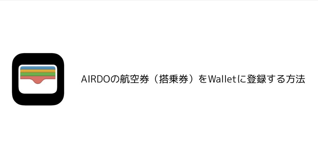 【iPhone】AIRDOの航空券(搭乗券)をWalletに登録する方法