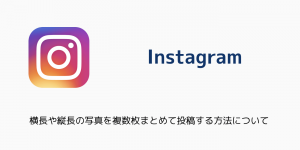 【iPhone&iPad】アプリセール情報 – 2017年8月30日版