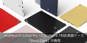 【新製品】AndMeshからiPad Pro 10.5/iPad 9.7対応の背面ケース「Basic Case」が発売
