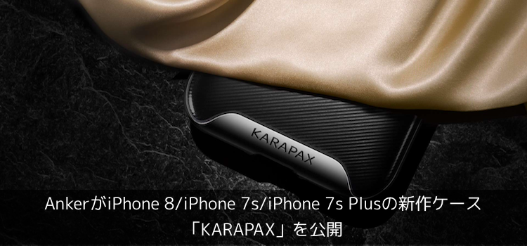 【新製品】AnkerがiPhone 8/iPhone 7s/iPhone 7s Plusの新作ケース「KARAPAX」を公開