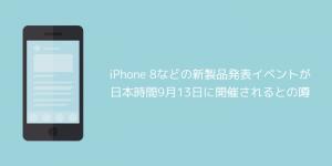 【Apple】iPhone 8などの新製品発表イベントが日本時間9月13日に開催されるとの噂