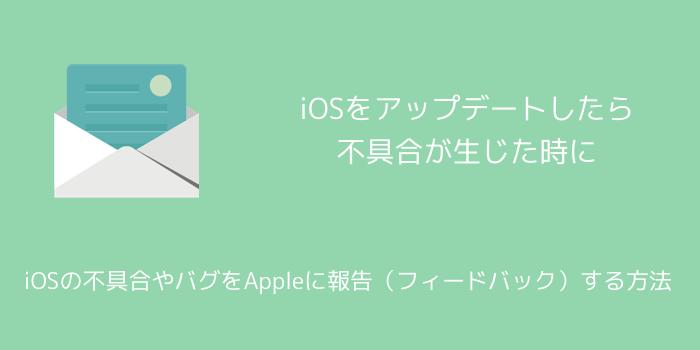 【iPhone】iOSの不具合やバグをAppleに報告(フィードバック)する方法