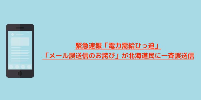 【iPhone/Android】緊急速報「電力需給ひっ迫」「メール誤送信のお詫び」が北海道民に一斉誤送信