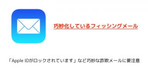 【注意喚起】「Apple IDがロックされています」など巧妙な詐欺メールに要注意