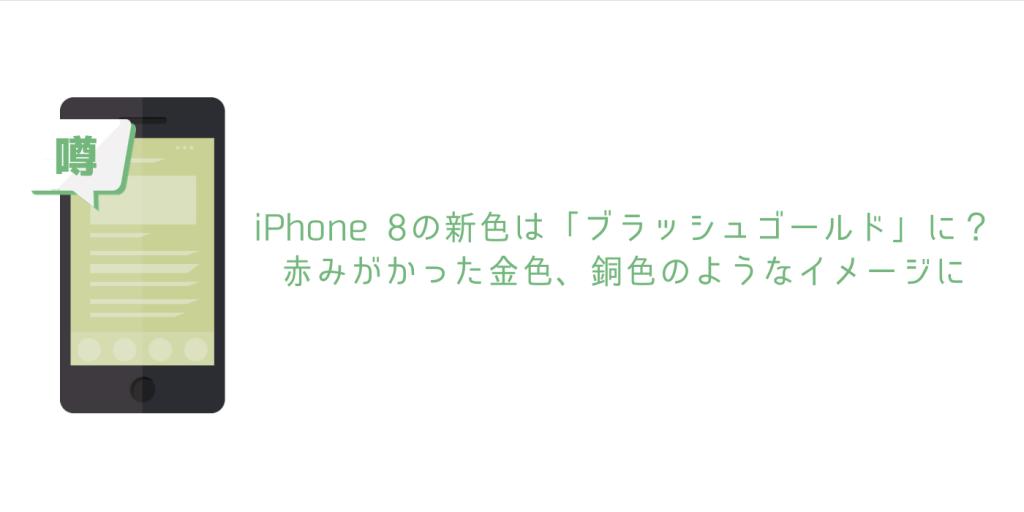 【iPhone 8】新色は「ブラッシュゴールド」に?赤みがかった金色、銅色のようなイメージ