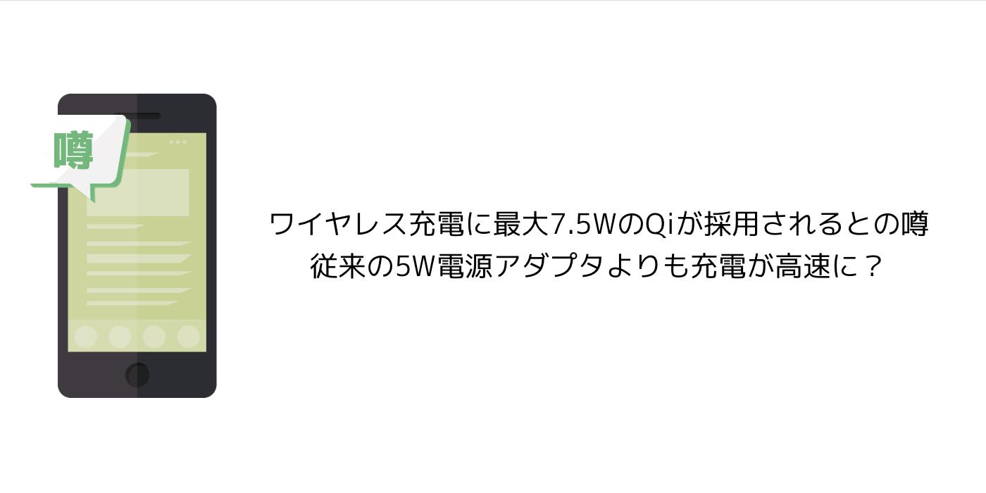iphone8_qi_20170828 (1)