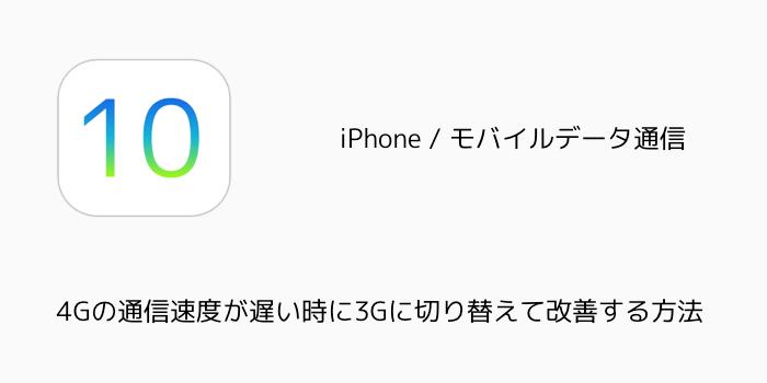 【iPhone】4Gの通信速度が遅い時に3Gに切り替えて改善する方法