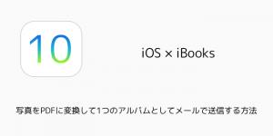 【iPhone】写真をPDFに変換して1つのアルバムとしてメールで送信する方法