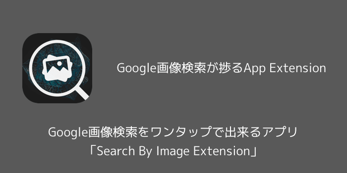 【iPhone】Google画像検索をワンタップで出来るアプリ「Search By Image Extension」