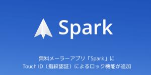 【iPhone】無料メーラーアプリ「Spark」にTouch ID(指紋認証)によるロック機能が追加
