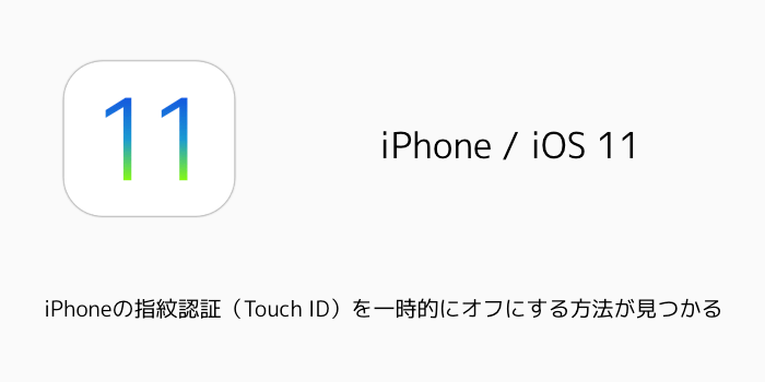touch-id-20170819