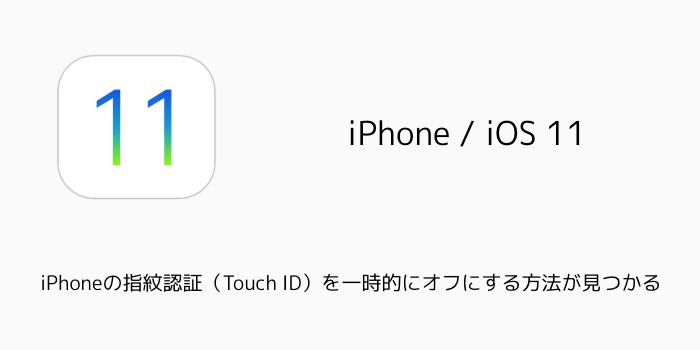 【iOS 11】iPhoneの指紋認証(Touch ID)を一時的にオフにする方法が見つかる