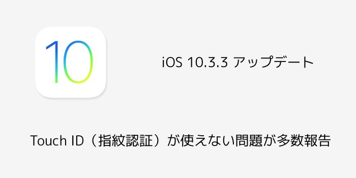 【iPhone】iOS 10.3.3アップデート後にTouch ID(指紋認証)が使えない問題が多数報告