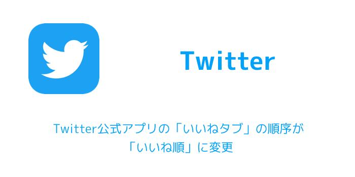 【iPhone】Twitter公式アプリの「いいねタブ」の順序が「いいね順」に変更