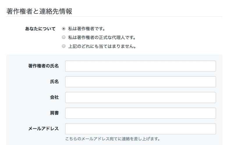 Twitterの著作権侵害の報告フォーム。 img via:Twitter