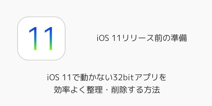 【iPhone】iOS 11で動かない32bitアプリを効率よく整理・削除する方法