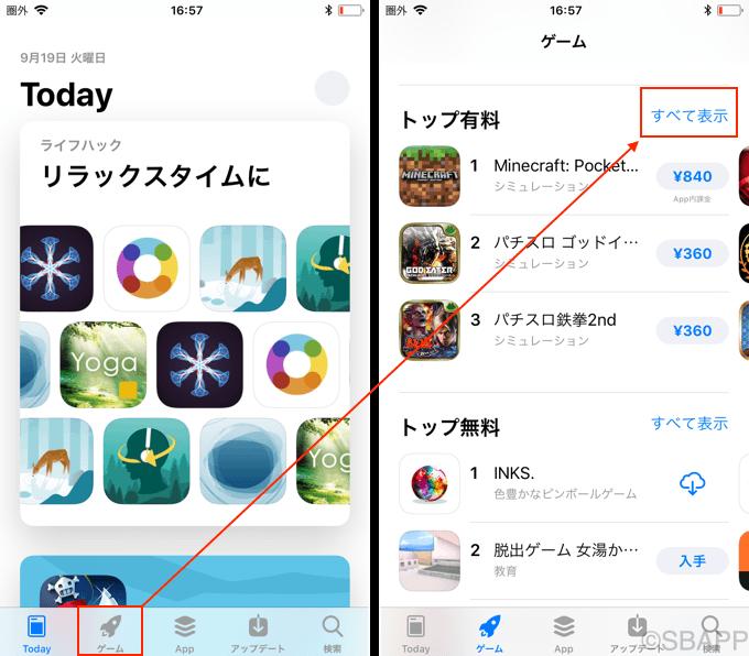 3_appstore_20170920_up