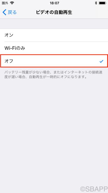 iOS11_App Store動画自動再生設定画面4
