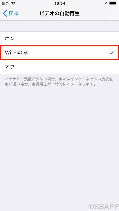 iOS11_App Store動画自動再生設定画面6