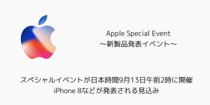 【iPhone】iOS 11 beta 9など各種ベータ版がリリース 前回から僅か3日でアップデートに