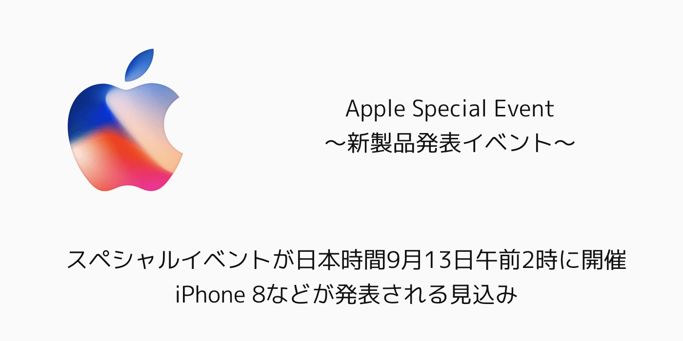 Apple_sp_event_20170901