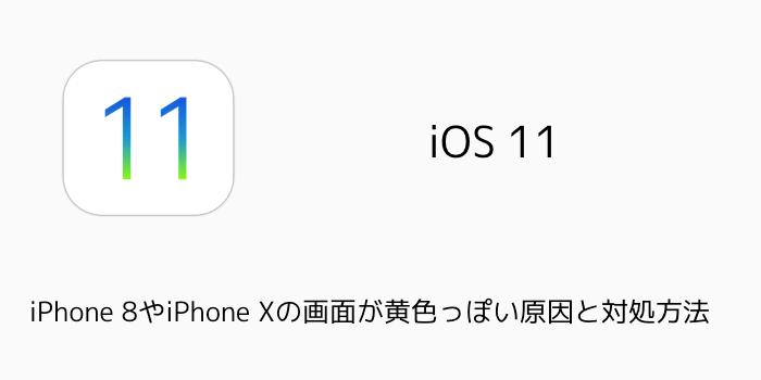 iPhone8やiPhoneXの画面が黄色っぽい原因と対処方法