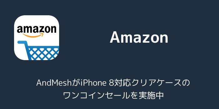 andmesh_20170913