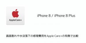 【Apple】Appleスペシャルイベント2017やCMで使った楽曲をまとめたApple Musicプレイリストが公開