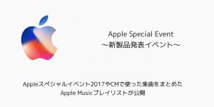 【iPhone&iPad】アプリセール情報 – 2017年9月15日版