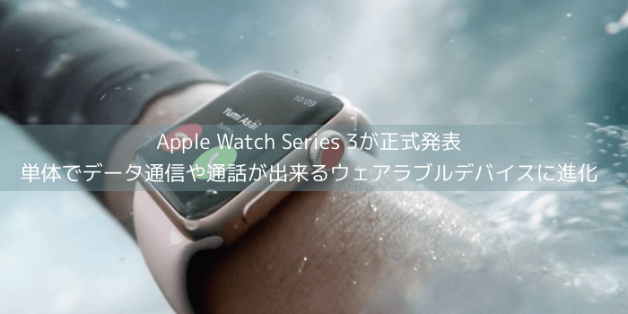 applewatch_20170913