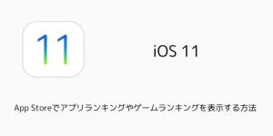 【iOS11】iPhoneのApp Storeでアプリランキングやゲームランキングを表示する方法