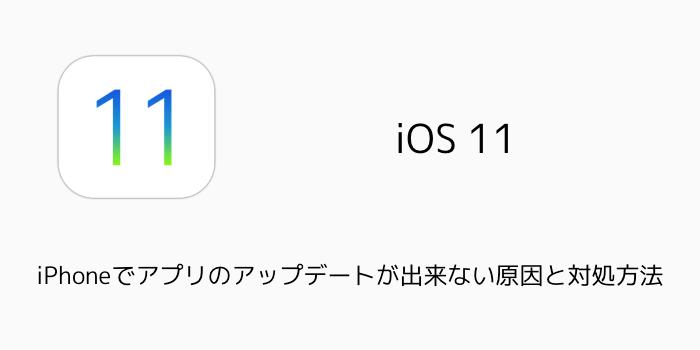【iOS11】iPhoneでアプリのアップデートが出来ない原因と対処方法